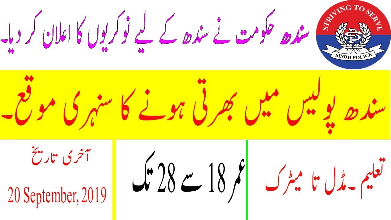 Jobs in Sindh Police August 2019 - Head Constables Wireless Operators & Constable Drivers