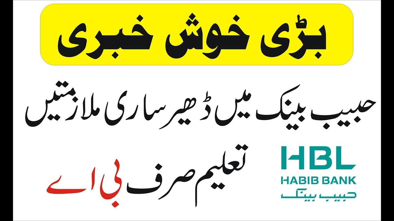 HBL Jobs in Pakistan 2019 500+ Vacancies Habib Bank Jobs 2019 Apply Online