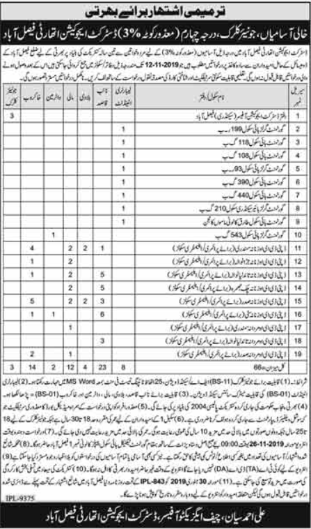 Jobs in District Education Authority Faisalabad October 2019