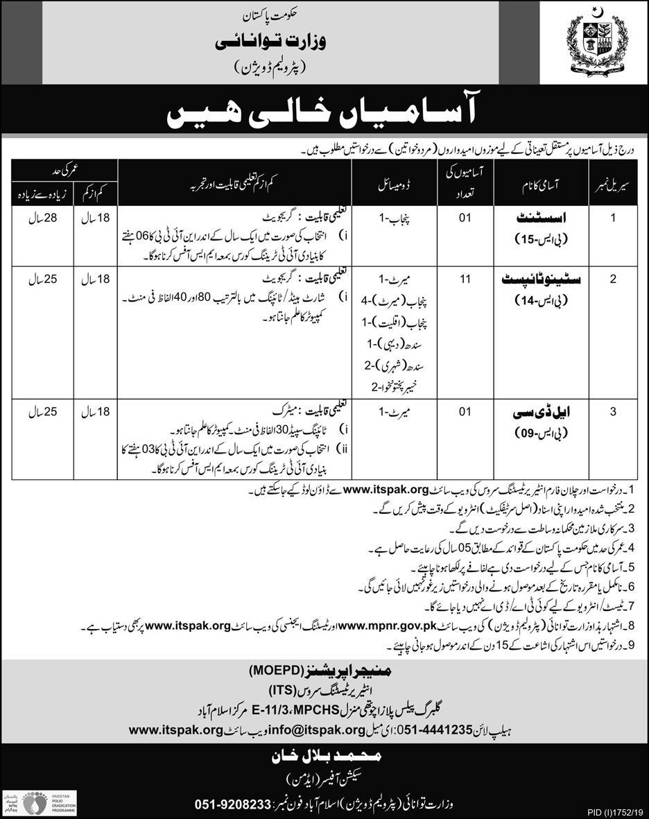 Jobs in Ministry of Energy October 2019
