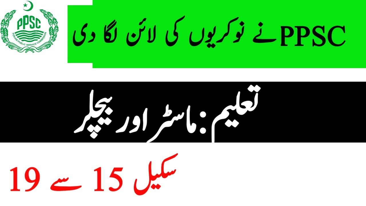 PPSC Jobs in Pakistan November 2019 Punjab Public Service Commission