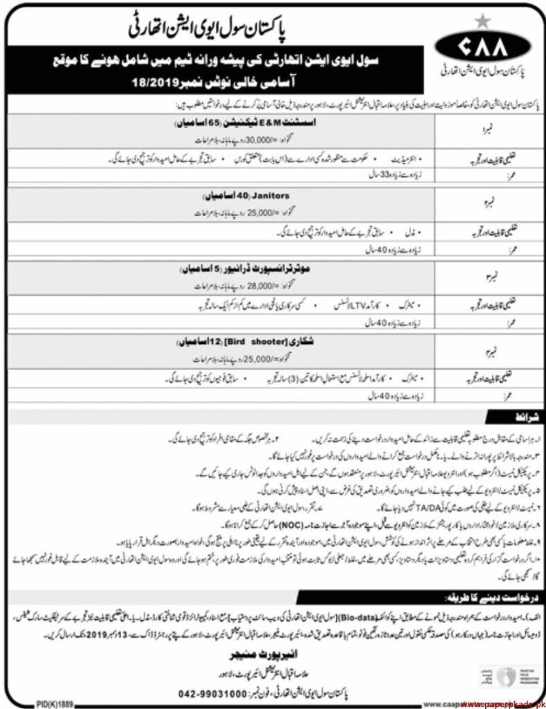 Pakistan Civil Aviation Authority Jobs 2019 Latest
