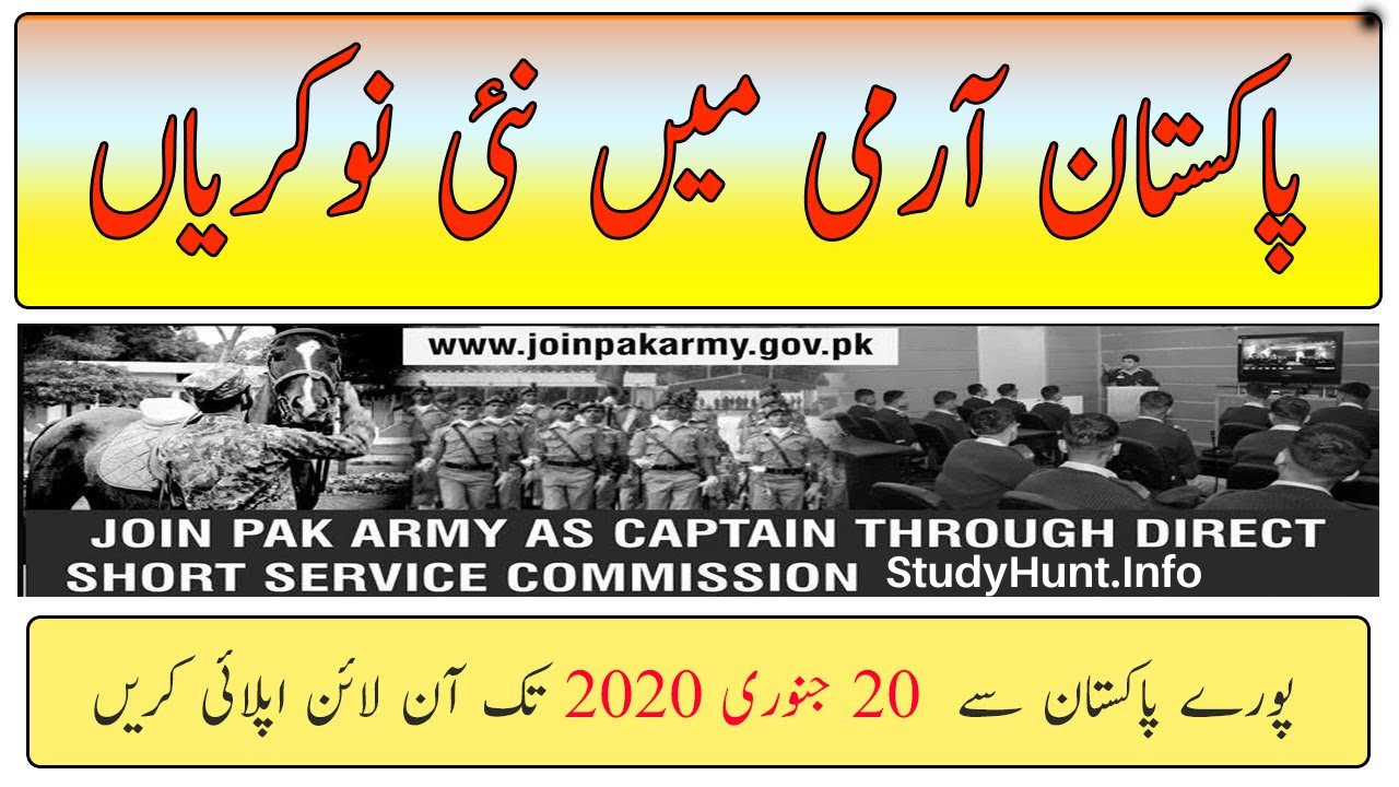 Join Pakistan Army as Captain 2020 through Direct Short Service Commission DSSC