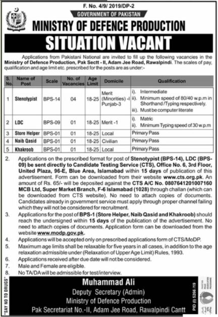 Latest Ministry of Defence Production Pakistan Jobs 2020