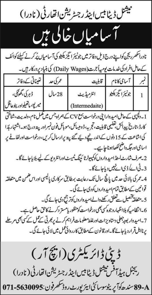 NADRA Jobs in Sukkur Region Sindh 2020