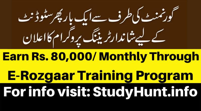 E-Rozgaar Training Program - How to Apply Online