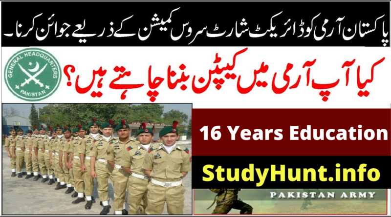 Join Pakistan Army as Captain through Direct Short Service Commission DSSC 2020
