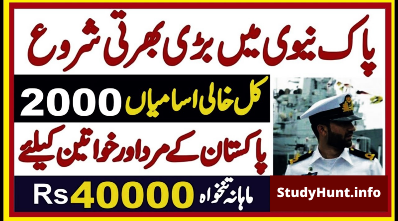 Join Pakistan Navy through Short Service Commission Course 2020