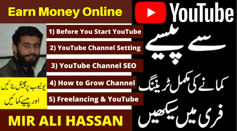 Free YouTube Course for Youth - How to Make Money on YouTube - Mir Ali Hassan Studyhunt.info